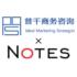 ノーツと普千(上海)の業務提携について