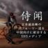 中国向けハイパフォーマー紹介メディア「侍闻」運用開始のお知らせ