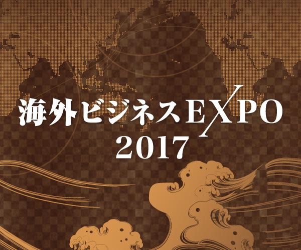 海外EXPO 2017