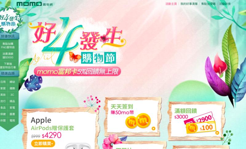 台湾EC業界トップのmomo、コロナ禍で過去最高の売上を記録。その施策とは?