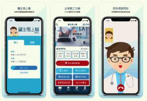 画像元:健康聯網資訊服務股份有限公司