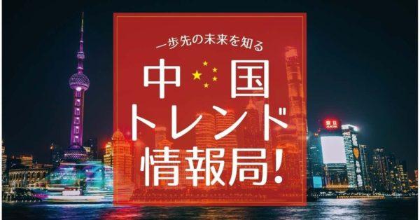 中国トレンド情報局